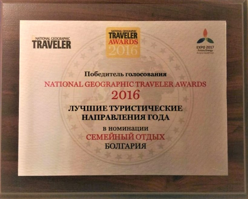 Bulgaria receives an award as best family vacation destination for