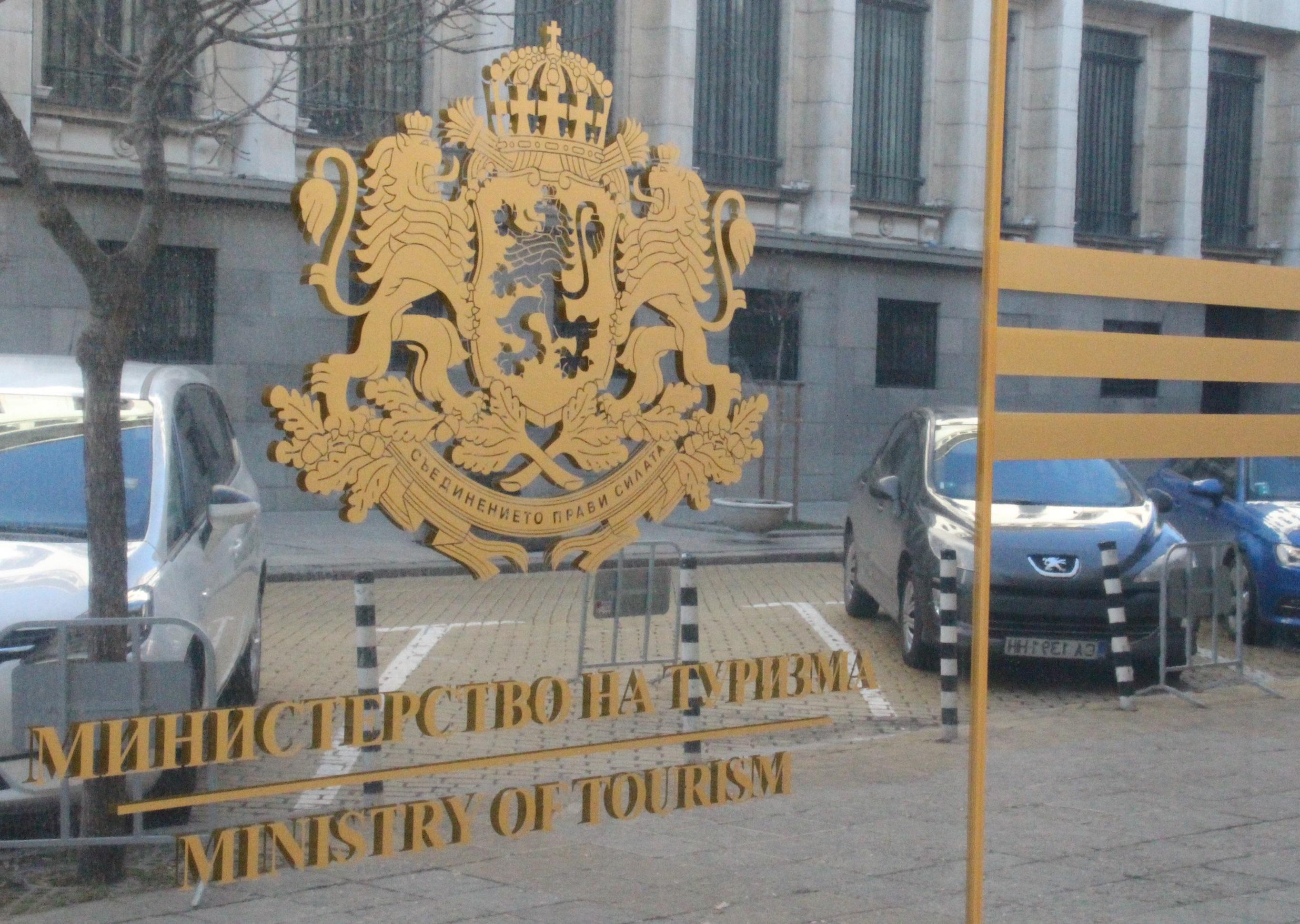Министерството на туризма ще бъде затворено на 30 октомври заради служител с коронавирус | Министерство на туризма