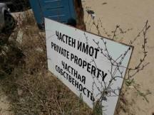 Табела, поставена на мястото, където е насипан допълнителен пясък на плажа